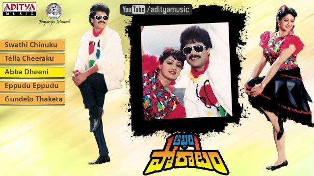 Aakhari Poratam Telugu Movie Songs