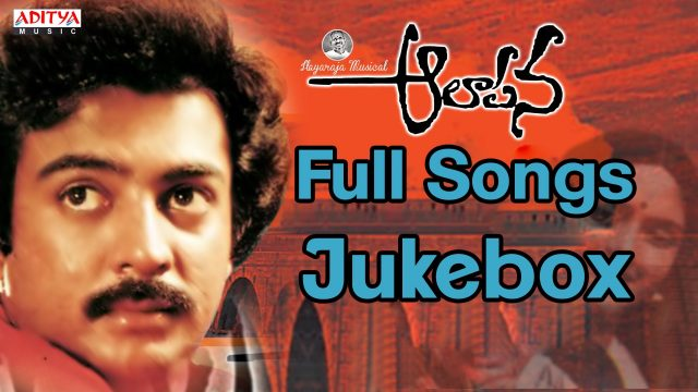 Aalapana Telugu Movie Songs