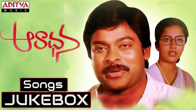 Aaradhana Telugu Movie Songs