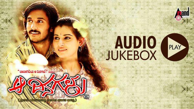 Aa Dinagalu Kannada Movie Songs
