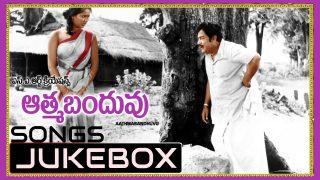 Aathma Bandhuvu Telugu Movie Songs