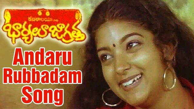 Andaru Rubbadam Video Song | Bharyalu Jagratha