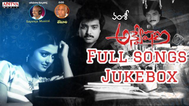 Anveshana Telugu Movie Songs