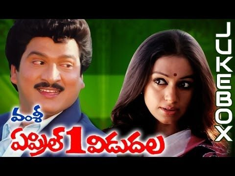 April 1St Vidudala Telugu Movie Songs