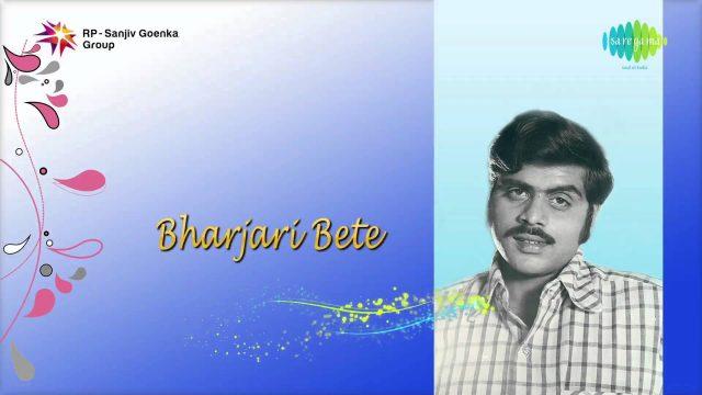 Bharjari Bete Kannada Movie Songs