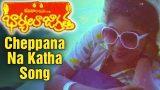 Cheppana Na Katha Video Song | Bharyalu Jagratha