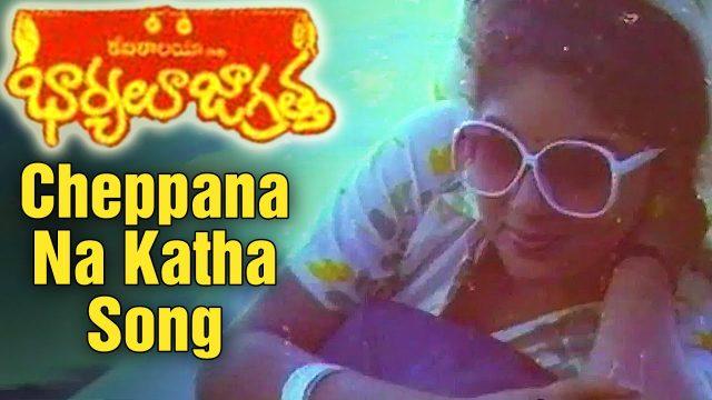 Cheppana Na Katha Video Song   Bharyalu Jagratha