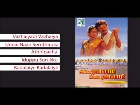 Chinna Ramasamy Periya Ramasamy Movie Songs
