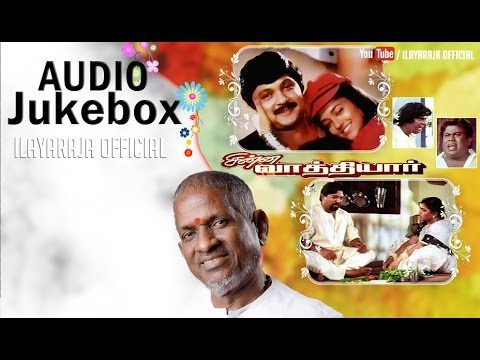 Chinna Vathiyar Movie Songs