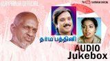 Dharma Pathini Tamil Movie Songs