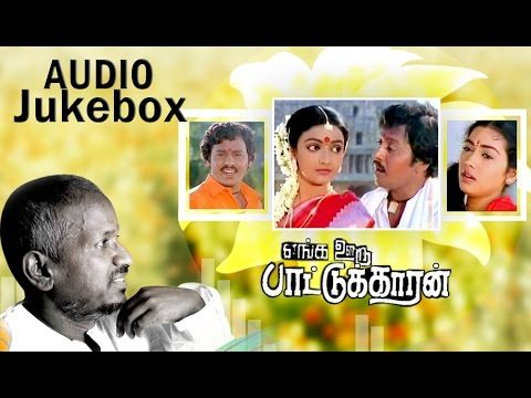 Enga Ooru Pattukaran Tamil Movie Songs