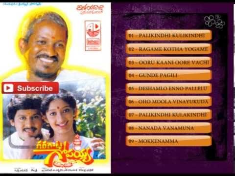 Garagatta Gopaiah Telugu Movie Songs