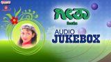 Geetha Kannada Movie Songs