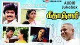 Geethanjali Tamil Movie Songs