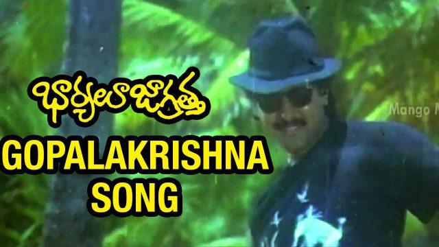 Gopala Krishna Video Song | Bharyalu Jagratha
