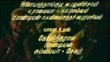 Indiran Vanthathum Video Song |  Aan Paavam