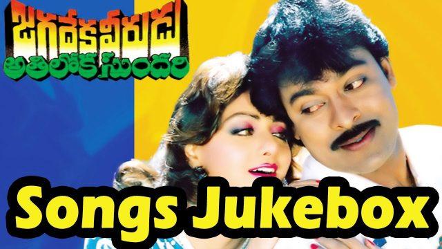 Jagadeka Veerudu Athiloka Sundari Movie Songs