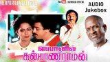 Japanil Kalyana Raman Tamil Movie Songs