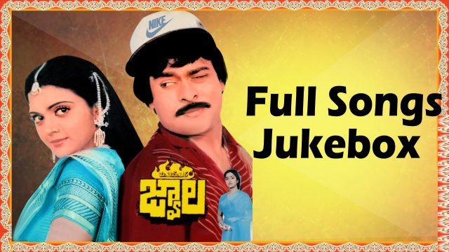 Jwala Telugu Movie Songs || Ilayaraja