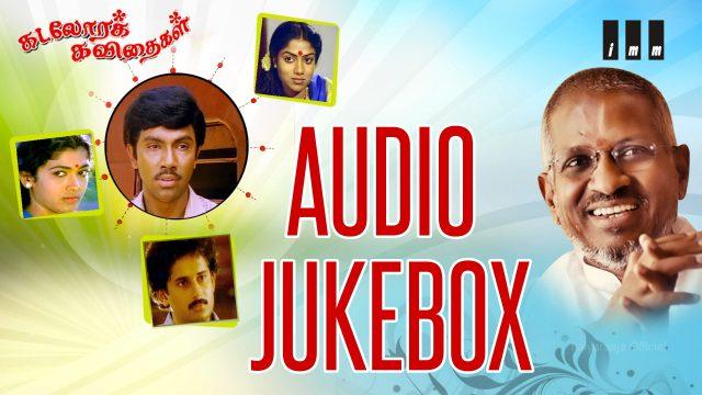 Kadalora Kavithaigal Movie Songs
