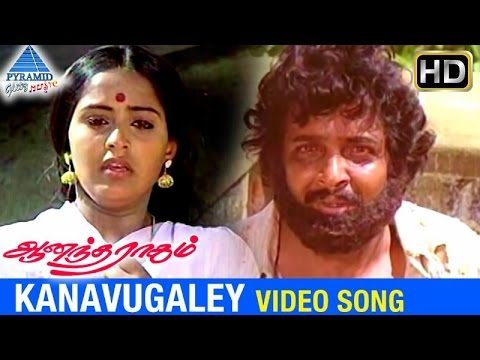 Kanavugaley Video Song | Anandha Ragam