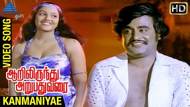 Kanmaniyae Video Song | Aarilirunthu Arubathu Varai