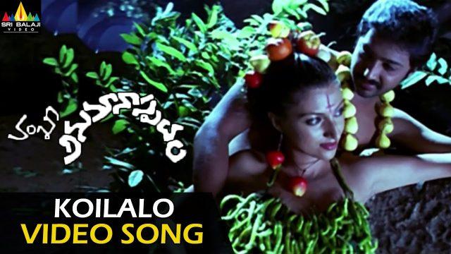 Koilalo Koilalo Video Song   Anumanaspadam
