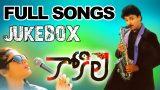 Kokila Telugu Movie Songs
