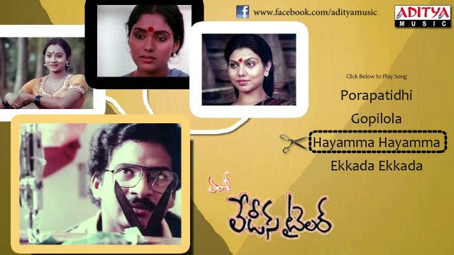 Ladies Tailor Telugu Movie Songs