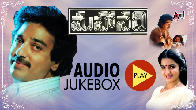 Mahanadi Telugu Movie Songs