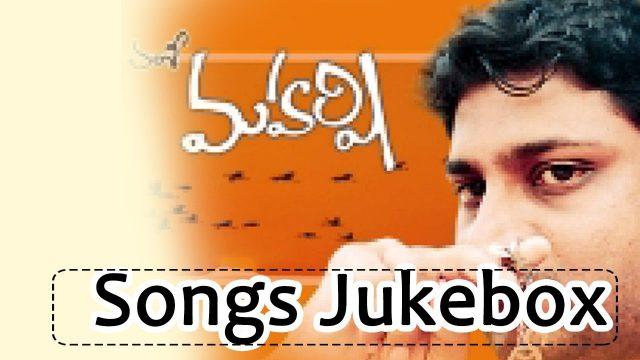 Maharshi Telugu Movie Songs