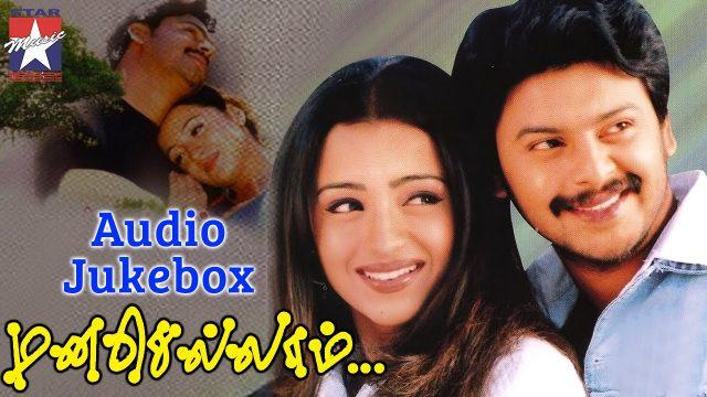Manasellam Tamil Movie Songs