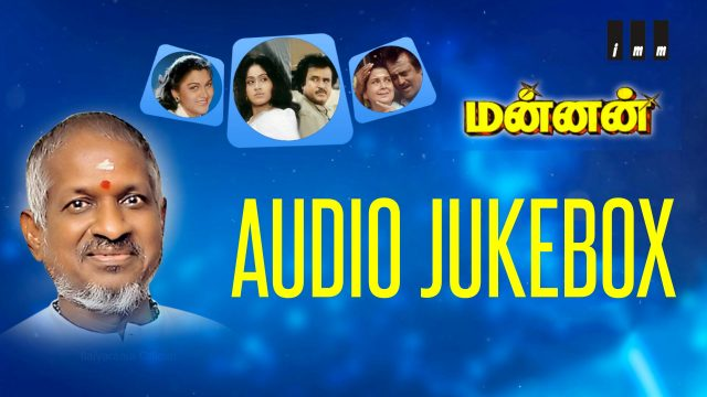 Mannan Tamil Movie Songs