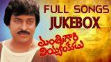 Mantri Gari Viyyankudu Telugu Movie Songs