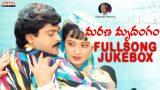 Marana Mrudangam Telugu Movie Songs