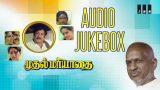 Mudhal Mariyathai Tamil Movie Songs