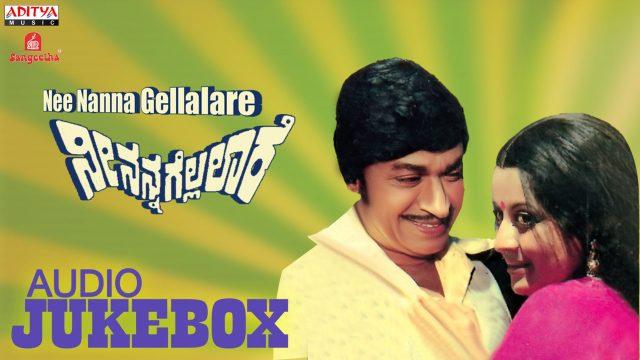Nee Nanna Gellalare Kannada Movie Songs