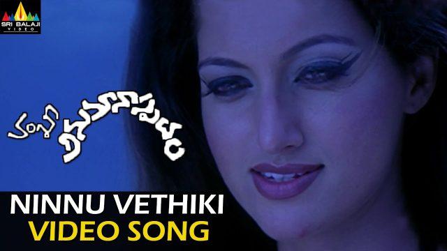 Ninu Vethiki Vethiki Video Song | Anumanaspadam