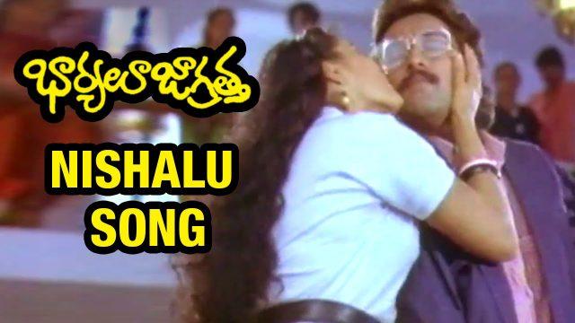 Nishalu Video Song   Bharyalu Jagratha