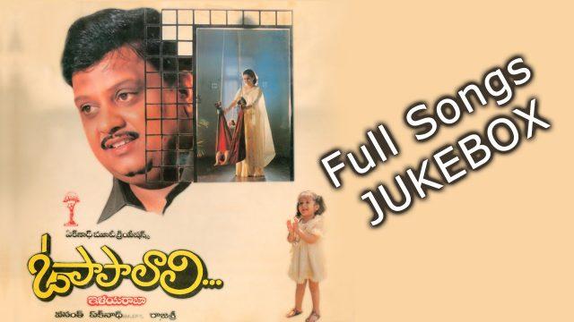 O Papa Lali Telugu Movie Songs