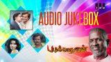 Padikkadavan Tamil Movie Songs
