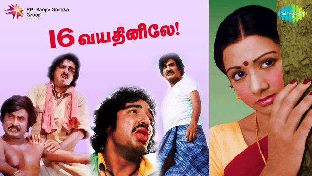 Pathinaaru Vayathinile Tamil Movie Songs