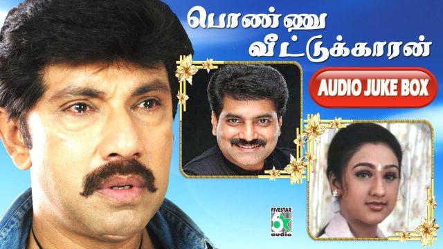 Ponnu Veetukkaran Tamil Movie Songs