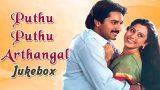Puthu Puthu Arthangal Tamil Movie Songs