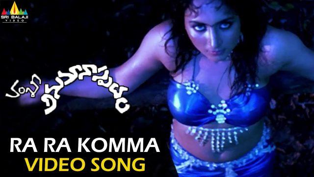 Ra Ra Ra Komma Video Song | Anumanaspadam