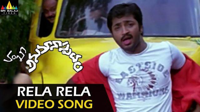 Rela Rela Rela Video Song | Anumanaspadam