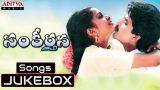 Sankeerthana Telugu Movie Songs