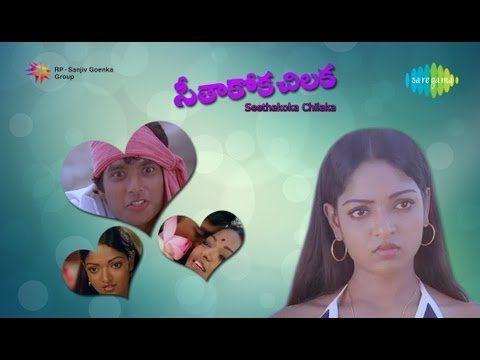 Seethakoka Chiluka Telugu Movie Songs