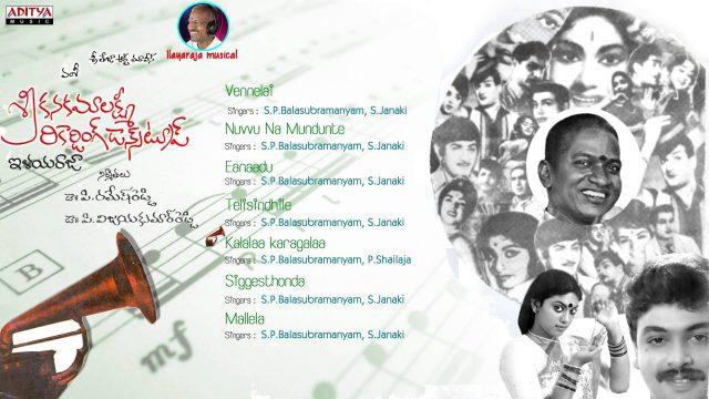 Sri Kanaka Mahalakshmi Recording Dance Troupe