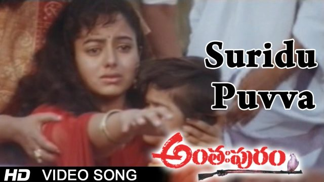 Suridu Puvva Video Song | Anthapuram
